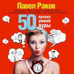 Аудиокнига 50 правил умной дуры (Павел Раков)