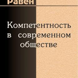 Компетентность в современном обществе. Выявление, развитие и реализация - скачать книгу
