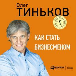 Аудиокнига Как стать бизнесменом (Олег Тиньков)