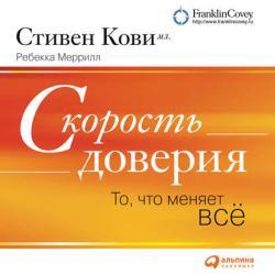 Аудиокнига Скорость доверия (краткое изложение книги) (Стивен Кови)