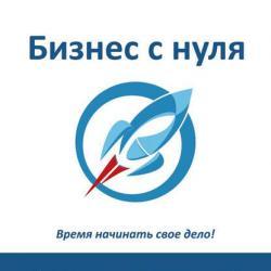 Бизнес с нуля (Олеся Корытько)