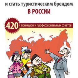 Как привлечь туристов и стать туристическим брендом в России (Надежда Макатрова)
