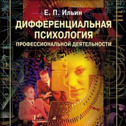 Дифференциальная психология профессиональной деятельности (Е. П. Ильин)
