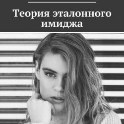 Теория эталонного имиджа (Екатерина Андреева)