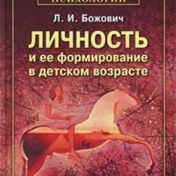 Личность и ее формирование в детском возрасте (Лидия Ильинична Божович)