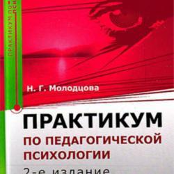 Практикум по педагогической психологии (Наталья Геннадьевна Молодцова)