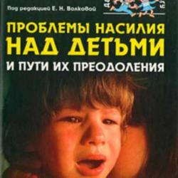 Проблемы насилия над детьми и пути их преодоления (Коллектив авторов)