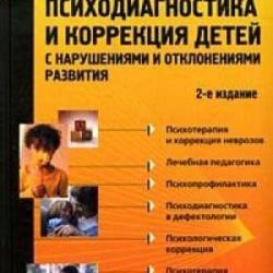Психодиагностика и коррекция детей с нарушениями и отклонениями развития: хрестоматия (Валерий Астапов)