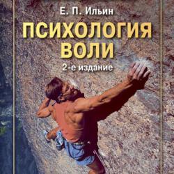 Психология воли (Е. П. Ильин)