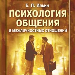 Психология общения и межличностных отношений (Е. П. Ильин)