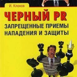 Черный PR: запрещенные приемы нападения и защиты (Игорь Клоков)