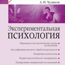 Экспериментальная психология в схемах и комментариях (Андрей Иванович Худяков)