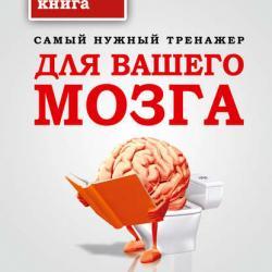 Самый нужный тренажер для вашего мозга (Т. П. Тимошина)