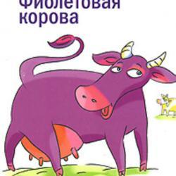 Аудиокнига Фиолетовая корова. Сделайте свой бизнес выдающимся! (Сет Годин)
