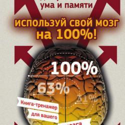 Используй свой мозг на 100%! Книга-тренажер для развития ума и памяти (Антон Могучий)