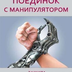 Поединок с манипулятором. Защита от чужого влияния (Анна Азарнова)
