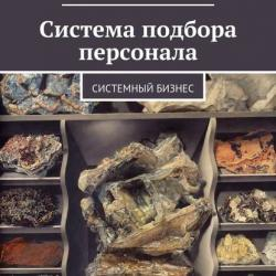 Система подбора персонала (Николай Леонидович Лукша)