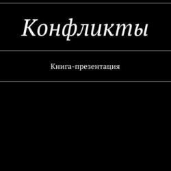 Конфликты (Валерий Четокин)