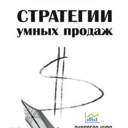 Стратегии умных продаж: экспресс-курс для начинающих менеджеров (Андрей Мартынов)