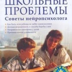 Решаем школьные проблемы. Советы нейропсихолога (А. Е. Соболева)