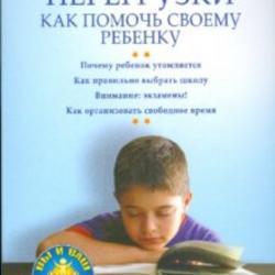 Школьные перегрузки. Как помочь своему ребенку (А. Е. Соболева)