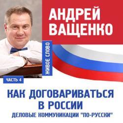 Аудиокнига Деловые коммуникации «по-русски». Лекция 4 (Андрей Ващенко)