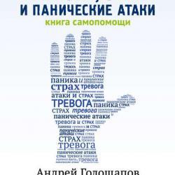 Тревога, страх и панические атаки. Книга самопомощи (Андрей Голощапов)