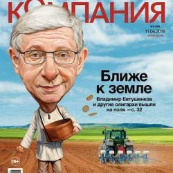 Компания 13-2016 (Редакция журнала Компания)
