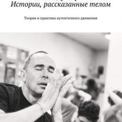 Истории, рассказанные телом (Александр Гиршон)
