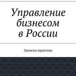 Управление бизнесом вРоссии (Святослав Бирюлин)