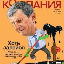 Компания 15-16-2016 (Редакция журнала Компания)