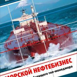 Морской нефтебизнес. Пособие для будущего топ-менеджера (Валерий Самойлов)