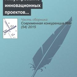 Инкубирование инновационных проектов и система менторства (Н. Г. Шубнякова)