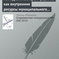 Конкурентные преимущества как внутренние ресурсы муниципального района (С. Г. Захарова)