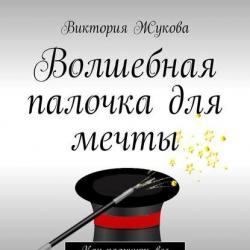 Волшебная палочка для мечты (Виктория Жукова)