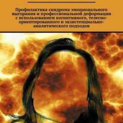 Профилактика синдрома эмоционального выгорания ипрофессиональной деформации сиспользованием когнитивного, телесно-ориентированного иэкзистенциально-аналитического подходов (Анна Неги)