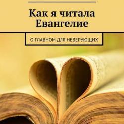 Как я читала Евангелие (Алла Авилова)