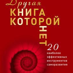 Другая книга, которой нет. 20 наиболее эффективных инструментов саморазвития (Алекс Новак) - скачать книгу