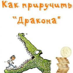 Как приручить «Дракона» (Сергей Ижутов)