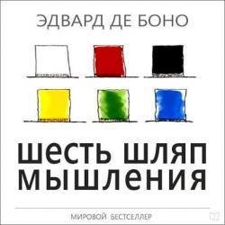 Аудиокнига Шесть шляп мышления (Эдвард де Боно)