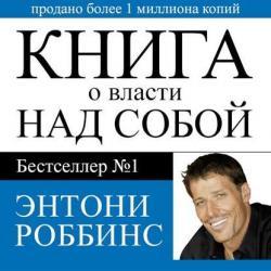 Аудиокнига Книга о власти над собой (Энтони Роббинс)