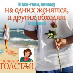 Аудиокнига И все-таки, почему на одних женятся, а других обходят стороной (Наталья Толстая)