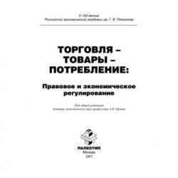 Торговля – товары – потребление: правовое и экономическое регулирование (Коллектив авторов)