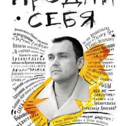 Продай себя (Александр Донской)