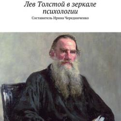 Лев Толстой в зеркале психологии (Коллектив авторов)