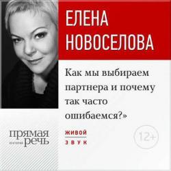 Аудиокнига Лекция «Как мы выбираем партнера и почему так часто ошибаемся?» (Елена Новоселова)