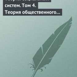Теория социальных систем. Том4. Теория общественного устройства государственных образований (В. С. Соловьев)