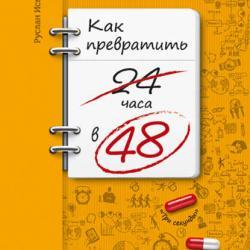 Как превратить 24 часа в 48 (Руслан Исмагилов)