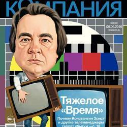 Компания 20-2016 (Редакция журнала Компания)