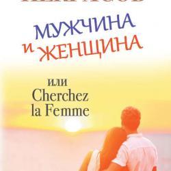 Мужчина и Женщина, или Cherchez La Femme (Анатолий Некрасов)